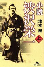 小説 渋沢栄一(幻冬舎文庫)(上)(文庫)