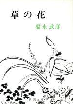草の花(新潮文庫)(文庫)