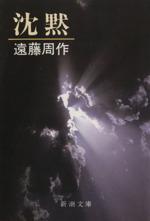 沈黙(新潮文庫)(文庫)