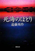 死海のほとり(新潮文庫)(文庫)