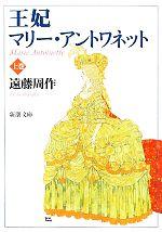 王妃マリー・アントワネット(新潮文庫)(上)(文庫)