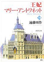 王妃マリー・アントワネット(新潮文庫)(下)(文庫)