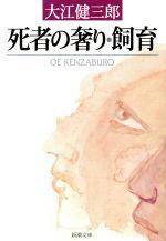 死者の奢り・飼育(新潮文庫)(文庫)