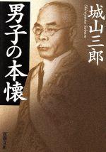 男子の本懐(新潮文庫)(文庫)