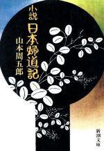 小説 日本婦道記新潮文庫