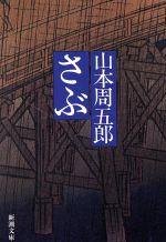 さぶ(新潮文庫)(文庫)