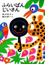 ふらいぱんじいさん(日本の創作幼年童話5)(児童書)