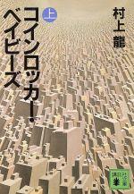 コインロッカー・ベイビーズ(講談社文庫)(上)(文庫)