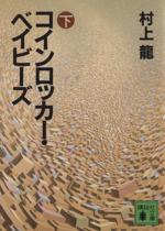 コインロッカー・ベイビーズ(講談社文庫)(下)(文庫)