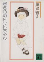窓ぎわのトットちゃん(講談社文庫)(文庫)