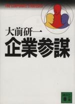 企業参謀(講談社文庫)(文庫)