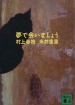 夢で会いましょう(講談社文庫)(文庫)