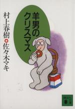 羊男のクリスマス(講談社文庫)(文庫)
