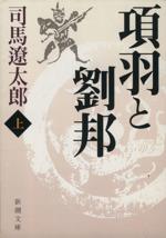 項羽と劉邦(新潮文庫)(上)(文庫)