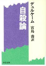 自殺論(中公文庫 )(文庫)