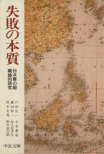 失敗の本質 日本軍の組織論的研究(中公文庫)(文庫)