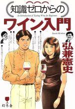 知識ゼロからのワイン入門(単行本)