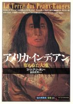 アメリカ・インディアン 奪われた大地(知の再発見双書20)(単行本)