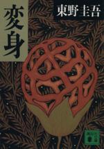 変身(講談社文庫)(文庫)