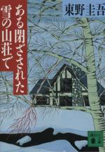 ある閉ざされた雪の山荘で(講談社文庫)(文庫)
