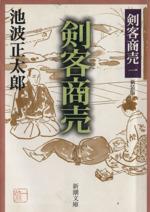 剣客商売 一 新装版(新潮文庫)(文庫)