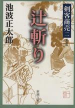 剣客商売 二 辻斬り 新装版(新潮文庫)(文庫)