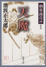 剣客商売 四 天魔 新装版(新潮文庫)(文庫)