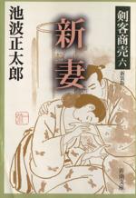 剣客商売 六 新妻 新装版(新潮文庫)(文庫)
