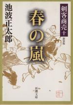 剣客商売 十 春の嵐 新装版(新潮文庫)(文庫)