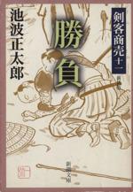 剣客商売 十一 勝負 新装版(新潮文庫)(文庫)
