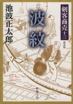 剣客商売 十三 波紋 新装版(新潮文庫)(文庫)