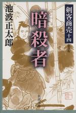 剣客商売 十四 暗殺者 新装版(新潮文庫)(文庫)