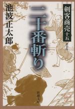 剣客商売 十五 二十番斬り 新装版(新潮文庫)(文庫)
