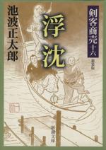 剣客商売 十六 浮沈 新装版(新潮文庫)(文庫)