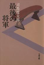 最後の将軍 新装版 徳川慶喜(文春文庫)(文庫)