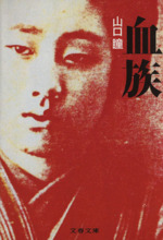 血族(文庫)