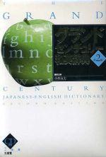 グランドセンチュリー和英辞典 第2版(CD1枚付)(単行本)
