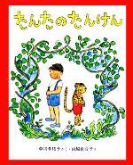 たんたのたんけん(新しい日本の幼年童話)(児童書)