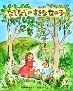 なぞなぞのすきな女の子(新しい日本の幼年童話5)(児童書)