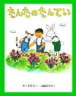 たんたのたんてい(新しい日本の幼年童話)(児童書)