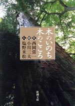 木のいのち木のこころ 天・地・人(新潮文庫)(文庫)