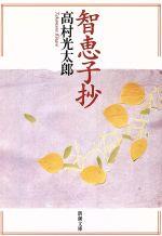 智恵子抄(新潮文庫)(文庫)