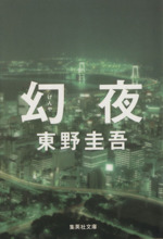 幻夜(集英社文庫)(文庫)