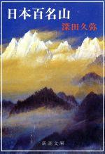 日本百名山(新潮文庫)(文庫)