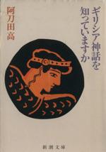ギリシア神話を知っていますか(新潮文庫)(文庫)
