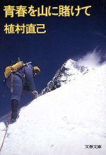 青春を山に賭けて(文春文庫)(文庫)