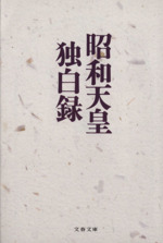 昭和天皇独白録(文春文庫)(文庫)