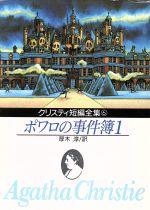 ポワロの事件簿 1(創元推理文庫)(文庫)
