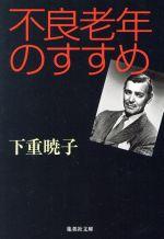 不良老年のすすめ(集英社文庫)(文庫)