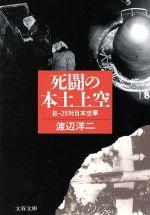 死闘の本土上空 B-29対日本空軍(文春文庫)(文庫)